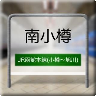 JR Hakodate Honsen ( Otaru ~ Asahikawa ) Minamiotaru Station