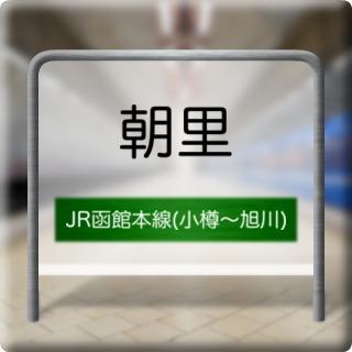 JR Hakodate Honsen ( Otaru ~ Asahikawa ) Asari Station
