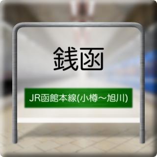 JR Hakodate Honsen ( Otaru ~ Asahikawa ) Zenibako Station