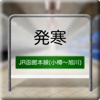 JR Hakodate Honsen ( Otaru ~ Asahikawa ) Hassamu Station
