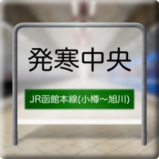 JR Hakodate Honsen ( Otaru ~ Asahikawa ) Hassamu Chuuou Station
