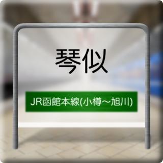 JR Hakodate Honsen ( Otaru ~ Asahikawa ) Kotoni Station