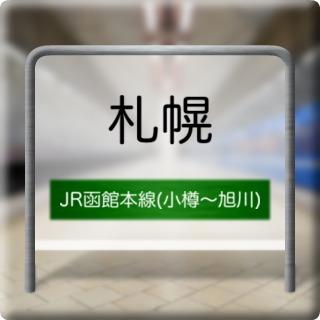 JR Hakodate Honsen ( Otaru ~ Asahikawa ) Sapporo Station