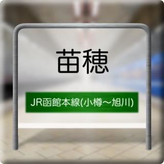 JR Hakodate Honsen ( Otaru ~ Asahikawa ) Naebo Station