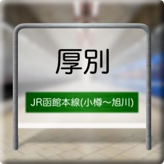 JR Hakodate Honsen ( Otaru ~ Asahikawa ) Ashibetsu Station