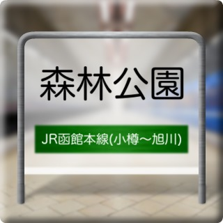 JR Hakodate Honsen ( Otaru ~ Asahikawa ) Shinrinkouen Station