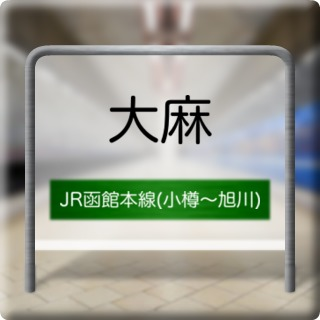 JR Hakodate Honsen ( Otaru ~ Asahikawa ) Taima Station