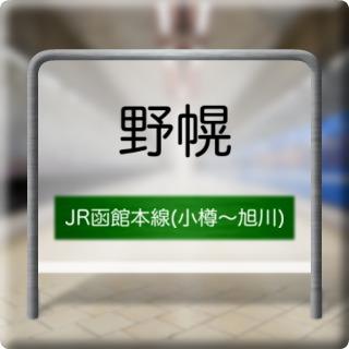JR Hakodate Honsen ( Otaru ~ Asahikawa ) Nopporo Station