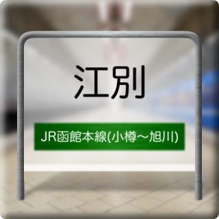 JR Hakodate Honsen ( Otaru ~ Asahikawa ) Ebetsu Station
