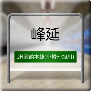 JR Hakodate Honsen ( Otaru ~ Asahikawa ) Minenobu Station