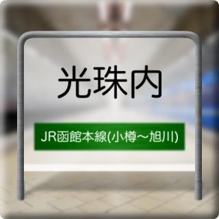 JR Hakodate Honsen ( Otaru ~ Asahikawa ) Koushunai Station