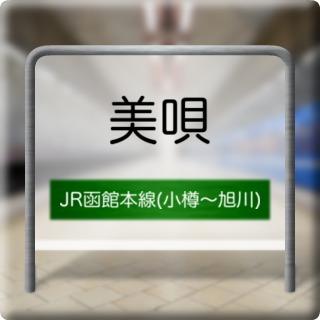 JR Hakodate Honsen ( Otaru ~ Asahikawa ) Bibai Station