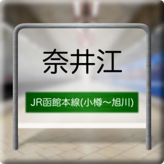JR Hakodate Honsen ( Otaru ~ Asahikawa ) Naie Station
