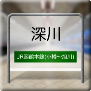 JR Hakodate Honsen ( Otaru ~ Asahikawa ) Fukagawa Station