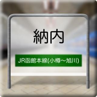 JR Hakodate Honsen ( Otaru ~ Asahikawa ) Osamunai Station