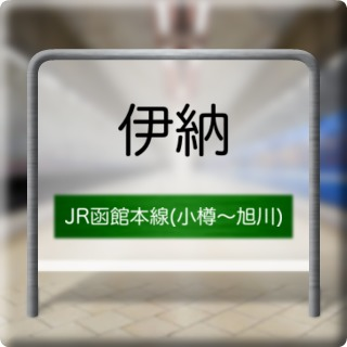 JR Hakodate Honsen ( Otaru ~ Asahikawa ) Inou Station