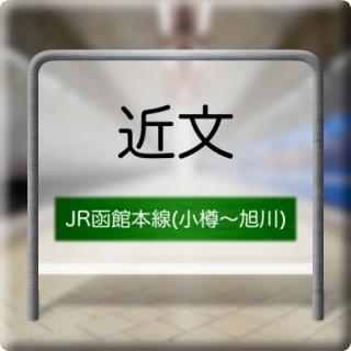 JR Hakodate Honsen ( Otaru ~ Asahikawa ) Chikabumi Station