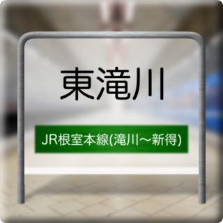 JR Nemuro Honsen ( Takigawa ~ Shintoku ) Higashitakikawa Station