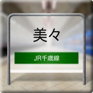 JR Chitose Line Yoshi 々 Station