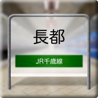 JR Chitose Line Osatsu Station