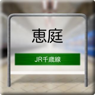 JR Chitose Line Eniwa Station