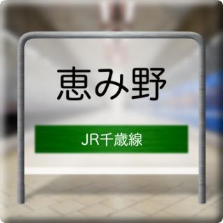 JR Chitose Line Megumino Station