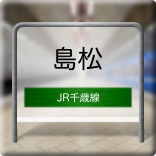 JR Chitose Line Shimamatsu Station