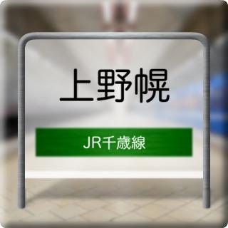 JR Chitose Line Kaminopporo Station