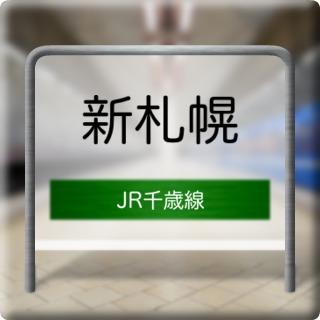 JR Chitose Line Shin Sapporo Station
