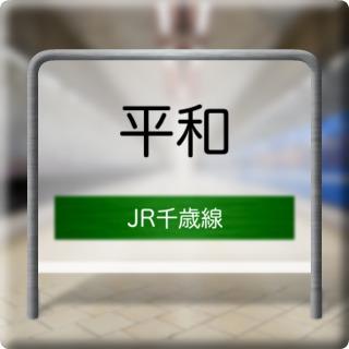 JR Chitose Line Heiwa Station