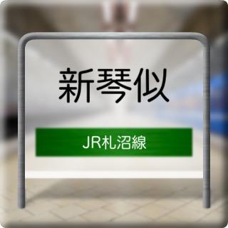 JR Sasshou Line Shinkotoni Station