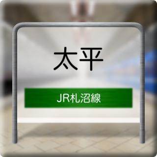 JR Sasshou Line Taihei Station