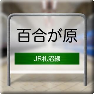 JR Sasshou Line Yurigahara Station