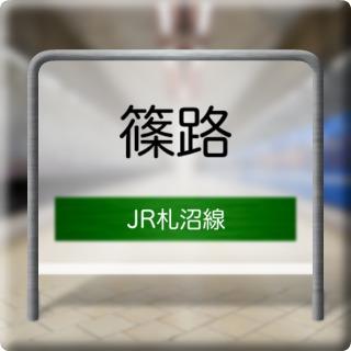 JR Sasshou Line Shinoro Station