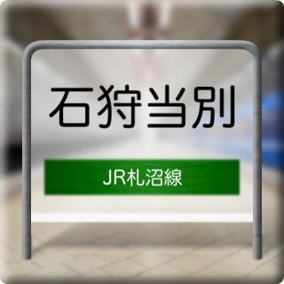 JR Sasshou Line Ishikaritoubetsu Station