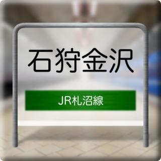 JR Sasshou Line Ishikarikanazawa Station