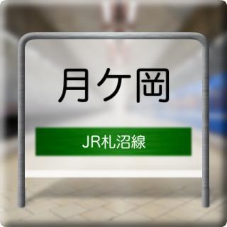 JR Sasshou Line Tsukigaoka Station