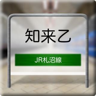 JR Sasshou Line Chiraiotsu Station