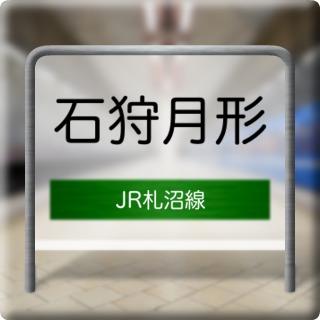 JR Sasshou Line Ishikaritsukigata Station