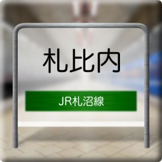 JR Sasshou Line Sappinai Station