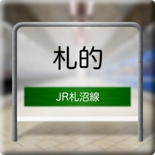 JR Sasshou Line Satsu Teki Station