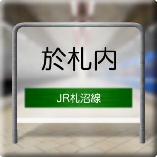 JR Sasshou Line Osatsunai Station