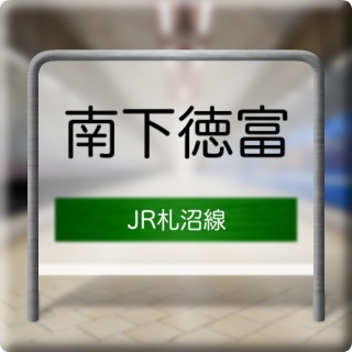JR Sasshou Line Minamishimotoppu Station