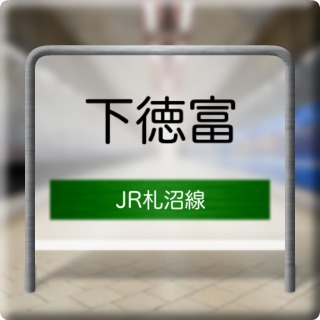 JR Sasshou Line Shimotoppu Station