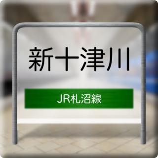JR Sasshou Line Shintotsukawa Station