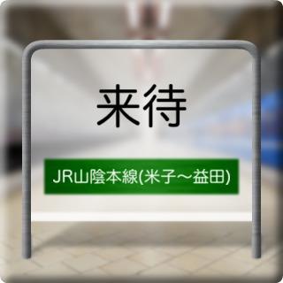 JR Sanin Honsen ( Yonago ~ Masuda ) Kimachi Station