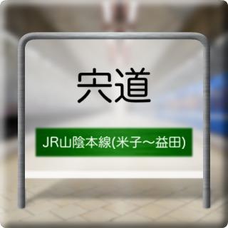 JR Sanin Honsen ( Yonago ~ Masuda ) Shinji Station