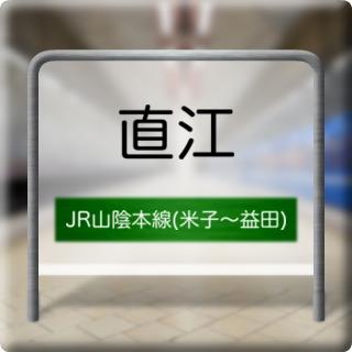 JR Sanin Honsen ( Yonago ~ Masuda ) Naoe Station