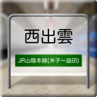 JR Sanin Honsen ( Yonago ~ Masuda ) Nishiizumo Station