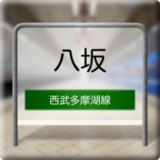 Seibu Tamako Line Yasaka Station